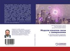 Bookcover of Модели каналов связи с замираниями