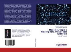Borítókép a  Примесь бора в монокристаллическом кремнии - hoz