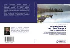 Обложка Формирование системы Земли и системы нефти