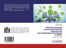 Обложка Автоматизация технологических процессов регенерации метанола и ДЭГа