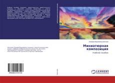 Bookcover of Миниатюрная композиция