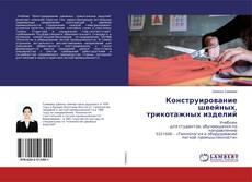 Portada del libro de Конструирование швейных, трикотажных изделий