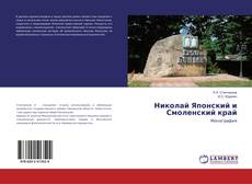 Bookcover of Николай Японский и Смоленский край