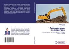 Portada del libro de Строительные экскаваторы