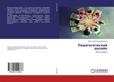 Bookcover of Педагогический дизайн