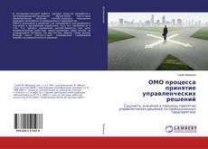Обложка ОМО процесса принятие управленческих решений