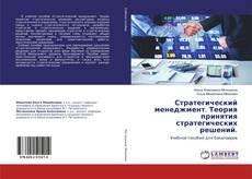 Bookcover of Стратегический менеджмент. Теория принятия стратегических решений.