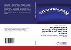 Portada del libro de Академический тезаурус по физике на русском и английском языках