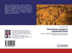 Buchcover von Политика нации в средней Азии