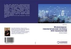 Bookcover of Инженерно-геологические основы BIM-технологий
