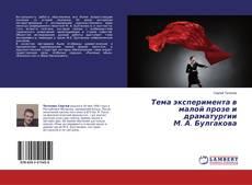 Copertina di Тема эксперимента в малой прозе и драматургии М. А. Булгакова