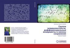 Bookcover of Группа эквивалентности, дифференциальные инварианты и законы сохранения