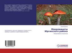 Bookcover of Макромицеты Юргинского района