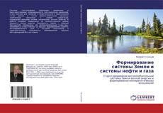Обложка Формирование системы Земли и системы нефти и газа