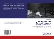 Bookcover of Туркестанский Легион.История и повседневность.