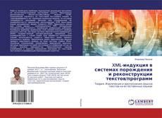 Bookcover of XML-индукция в системах порождения и реконструкции текстов/программ