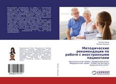 Методические рекомендации по работе с иностранными пациентами的封面