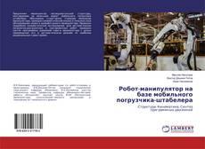 Bookcover of Робот-манипулятор на базе мобильного погрузчика-штабелера