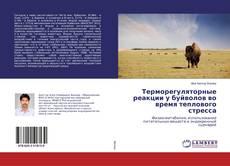 Терморегуляторные реакции у буйволов во время теплового стресса kitap kapağı