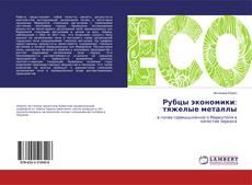 Bookcover of Рубцы экономики: тяжелые металлы