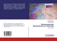 Обложка Региональная безопасность в России