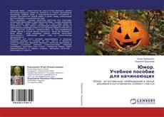 Buchcover von Юмор. Учебное пособие для начинающих