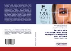 Bookcover of Технология оптоакустического контроля лазерной коагуляции