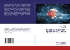 Bookcover of Сахарный диабет-проблема XXI века