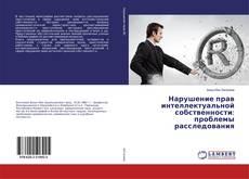 Bookcover of Нарушение прав интеллектуальной собственности: проблемы расследования