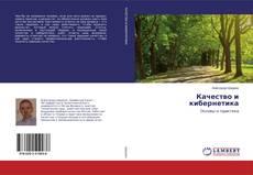 Portada del libro de Качество и кибернетика