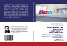 Bookcover of Биофизические аспекты в современном эксперименте
