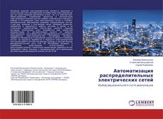 Bookcover of Автоматизация распределительных электрических сетей