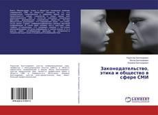 Законодательство, этика и общество в сфере СМИ kitap kapağı