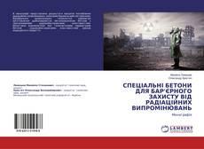 Bookcover of СПЕЦІАЛЬНІ БЕТОНИ ДЛЯ БАР'ЄРНОГО ЗАХИСТУ ВІД РАДІАЦІЙНИХ ВИПРОМІНЮВАНЬ
