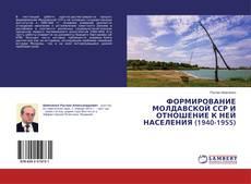 Bookcover of ФОРМИРОВАНИЕ МОЛДАВСКОЙ ССР И ОТНОШЕНИЕ К НЕЙ НАСЕЛЕНИЯ (1940-1955)