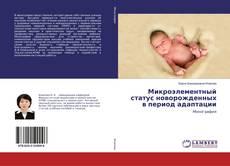 Borítókép a  Микроэлементный статус новорожденных в период адаптации - hoz
