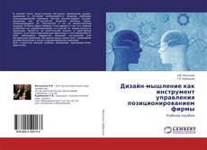 Bookcover of Дизайн-мышление как инструмент управления позиционированием фирмы