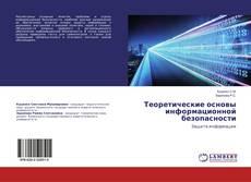 Bookcover of Теоретические основы информационной безопасности
