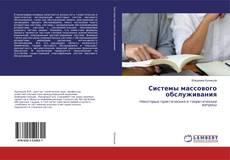 Buchcover von Системы массового обслуживания