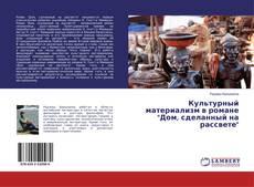 """Bookcover of Культурный материализм в романе """"Дом, сделанный на рассвете"""""""