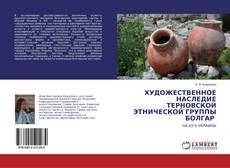 Buchcover von ХУДОЖЕСТВЕННОЕ НАСЛЕДИЕ ТЕРНОВСКОЙ ЭТНИЧЕСКОЙ ГРУППЫ БОЛГАР
