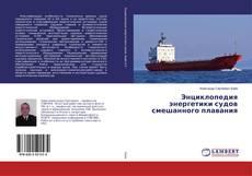 Bookcover of Энциклопедия энергетики судов смешанного плавания