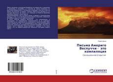 Bookcover of Письма Америго Веспуччи - это компиляция