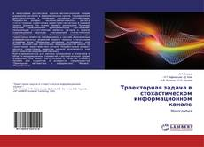 Bookcover of Траекторная задача в стохастическом информационном канале