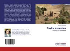 Bookcover of Трубы Иерихона