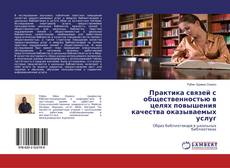 Bookcover of Практика связей с общественностью в целях повышения качества оказываемых услуг