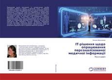 Borítókép a  ІТ-рішення щодо опрацювання персоналізованої медичної інформації - hoz