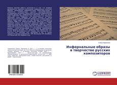 Buchcover von Инфернальные образы в творчестве русских композиторов