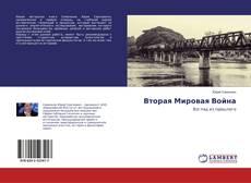 Bookcover of Вторая Мировая Война