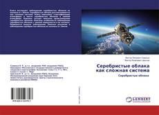 Bookcover of Серебристые облака как сложная система